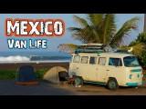 Hasta Alaska – Van Life,  Mexico – S03E16